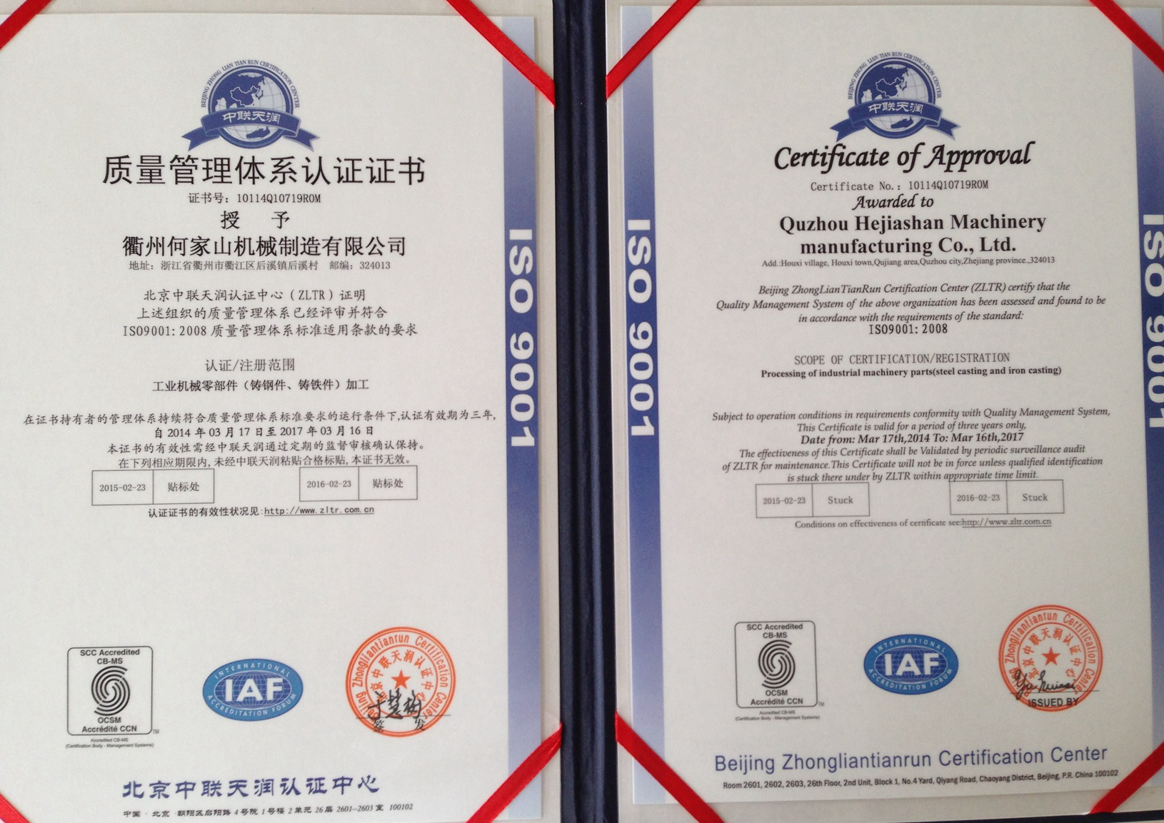 公司获得 质量管理体系认证证书