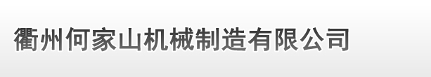 米乐体育app官网米乐体育app官网机械制造有限公司